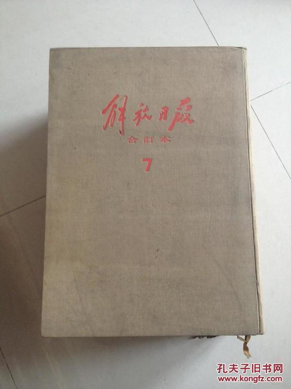 """解放日报影印本十二册全另含""""人名索引""""一册和全套(六册)索引"""