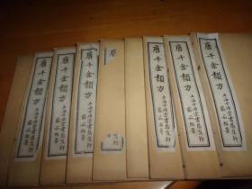 民囯23年初印白纸线装---唐千金类方 ---24卷24本全---品以图为准