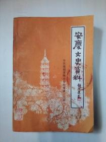 安庆文史资料安庆黄梅戏专辑文史资料(21)上