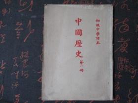 课本:初级中学课本:中国历史【第一册】