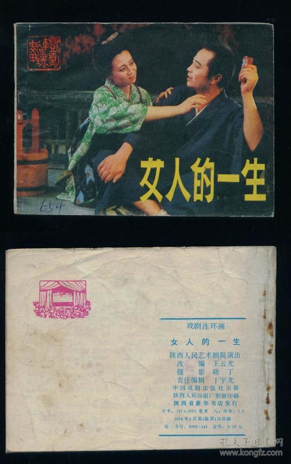 老版正版 戏剧连环画《女人的一生》