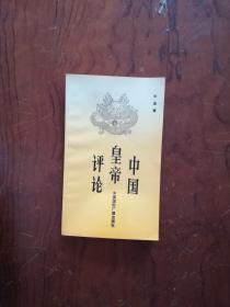 【中国皇帝评论