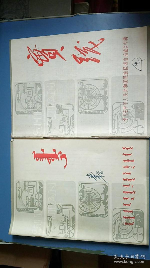 实践84专辑【蒙汉对照】2本合售