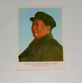 文革小画片--四个伟大,毛主席万岁 1971年 32开