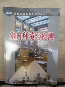 室内环境与检测(2018.7重印)