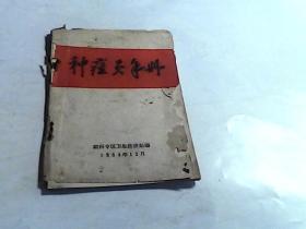 种痘员手册