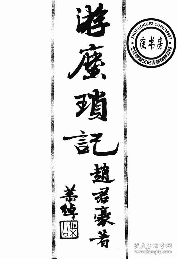 游尘琐记-1934年版-(复印本)