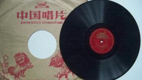 年代不详出版-25CM-78转黑胶密纹-民间音乐、舞曲《花好月圆》唱片