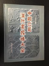 中国巴蜀汉代画像砖大全  十六开精装巨厚册  收录画像砖950种