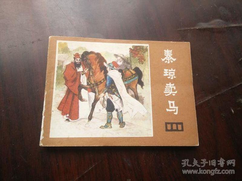 川版说唐 之  秦琼卖马