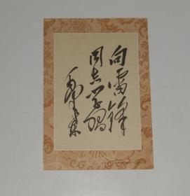 文革小画片--毛泽东题词--向雷锋同志学习 32开 1965年