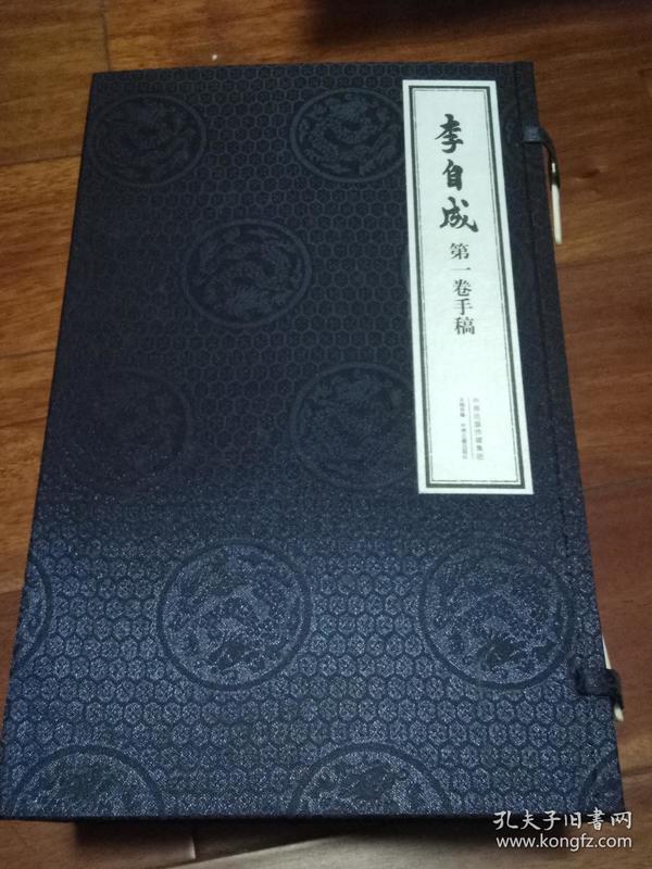 《李自成》第一卷手稿(1函4册)