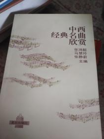 中西经典名曲欣赏