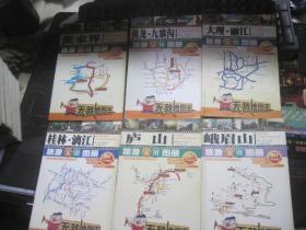 中国热点旅游景地实用图册丛书:庐江(铜版纸彩印)