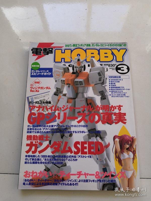 电击Hobby Magazine 2004、3(日文原版)