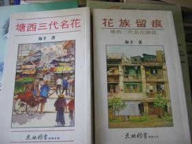 海辛 塘西三代名花 及续篇2册合售,91年初版,包快递