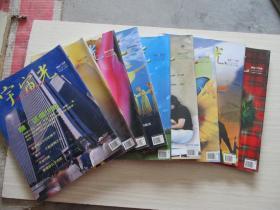 宇宙光 2001年第1、2、3、4、6、7、10、11、12月号 共9本合售,见图【136】