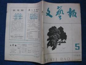 文艺报  1980-5