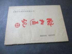 湖北通讯 33 1950年
