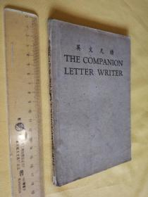 民国十九年原版书 英文尺牍 全一册