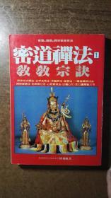 密道禅法1:密教、道教、禅宗 秘密修持法诀(绝对低价,绝对好书,私藏品还好,自然旧 )