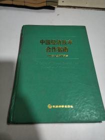 中国经济技术合作指南(一版一印)
