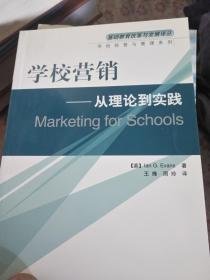 学校营销:从理论到实践