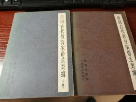 中国古代教育家语录类编,上下册。品好。内有少数红色划线。包邮。