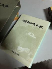 金石文大观   中文、韩文