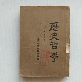 《历史哲学》1926年上海泰东图书局初版 朱谦之经典哲学著作