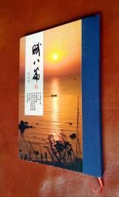 【李东东签赠本】赋八篇