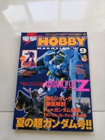 电击Hobby Magazine 2002、9(日文原版)
