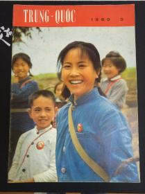 人民画报1969年第九期(越南文版)