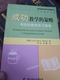 成功教学的策略 有效的教学实习指南