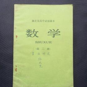 1974年 《湖北省高中试用课本~数学(第二册)》    [柜9-5]