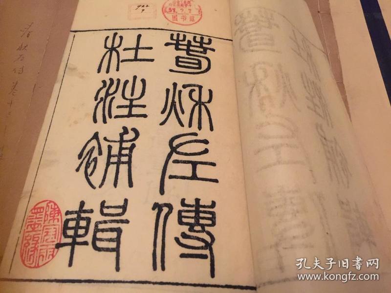 ====春秋左传杜注补辑=====光绪九年江南书局 官方刻本   2函30卷10册全
