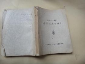 《广韵》《集韵》音节及其今读表[上册](油印本)