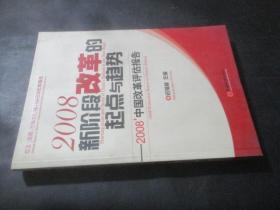 2008新阶段改革的起点与趋势  2008中国改革评估报告