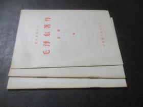 国内出版外文 毛泽东著作 目录 一、二、四