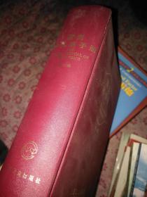默克老年病手册.第二版