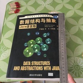 数据结构与抽象