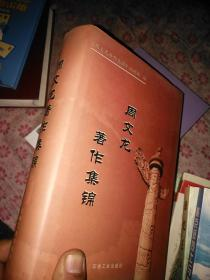 周文龙著作集锦(精装,周文龙签赠钤印)