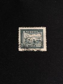 解放区邮票 华东区 邮运图 叁拾元 30元 民国邮票 1949年 华东邮政