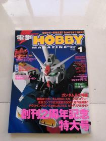 电击Hobby Magazine 2001、1(日文原版)
