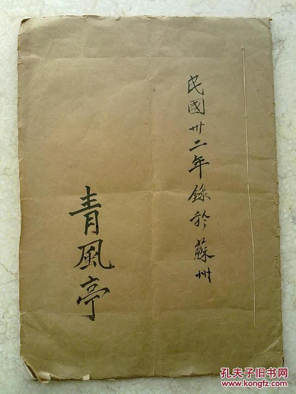 民国著名京剧演员                                         于宗瑛手稿                      《青风亭》