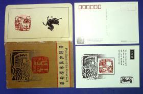 360010172明信片一套10张中国长城关防印谱