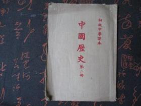课本:初级中学课本:中国历史【第二册】