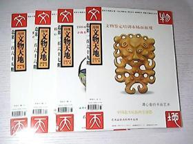 文物天地2005年第3.4.5.7期 《4本合售》