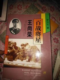 百战将星--王尚荣【作者签名】