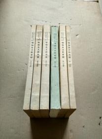 老修正主义哲学资料选辑(第一辑)---唯物主义历史观(全六册)